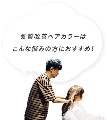 髪質改善ヘアカラーはこんな悩みの方におすすめ!