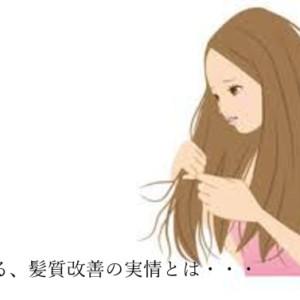 巷にある、髪質改善の実情とは・・・