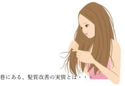 巷にある髪質改善の実情