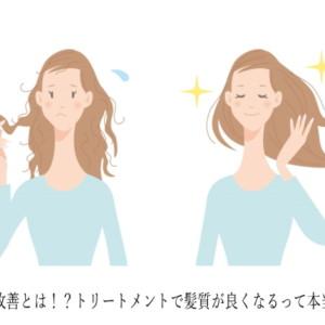 髪質改善とは!?トリートメントで髪質が良くなるって本当??