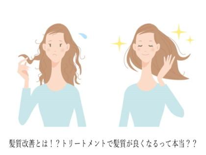 髪質改善とは!?トリートメントで髪質が良くなるって本当?